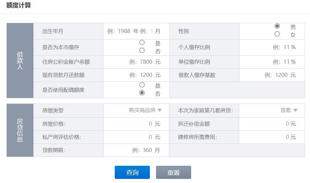 天津公积金贷款额度计算方式