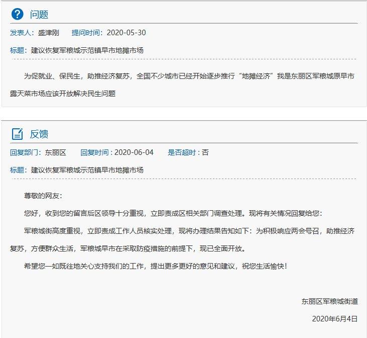 2020天津市东丽区军粮城早市会恢复开放吗