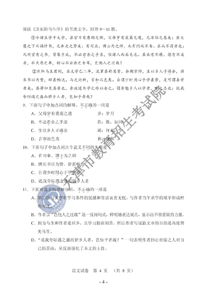 2019天津中考语文答案
