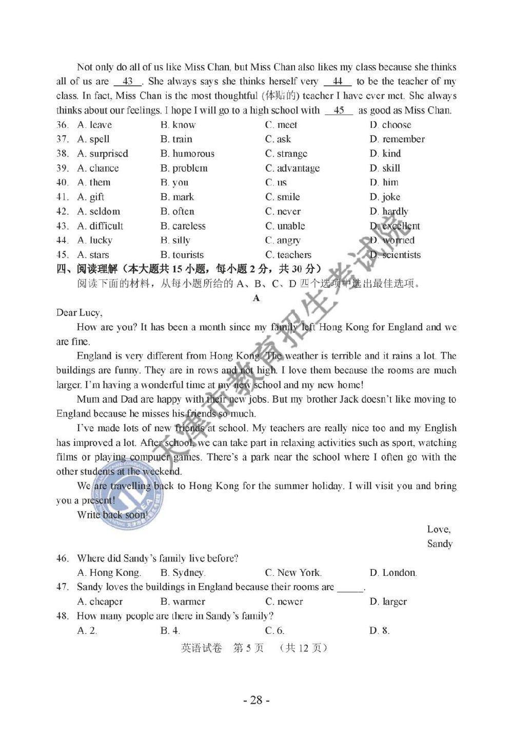 2019天津中考数学答案