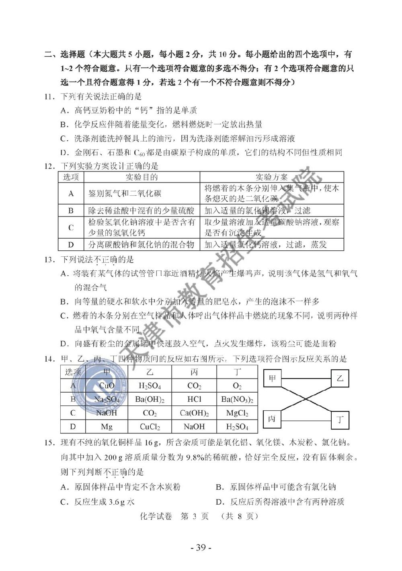 2019天津中考英语答案