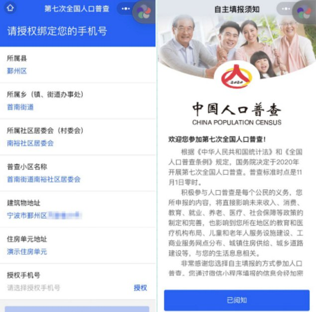 天津2020人口普查结果公布_人口普查2021公布结果