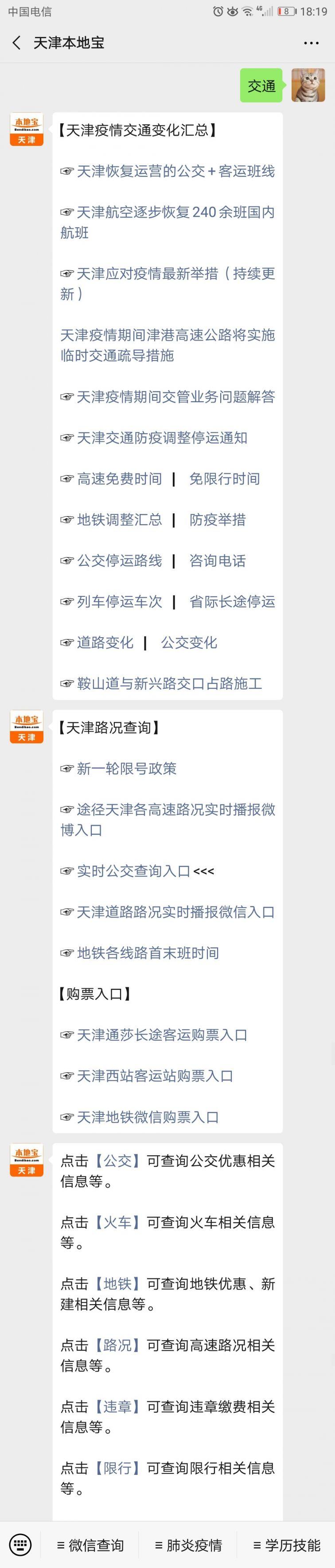 天津西青区交通违法窗口恢复对外办公