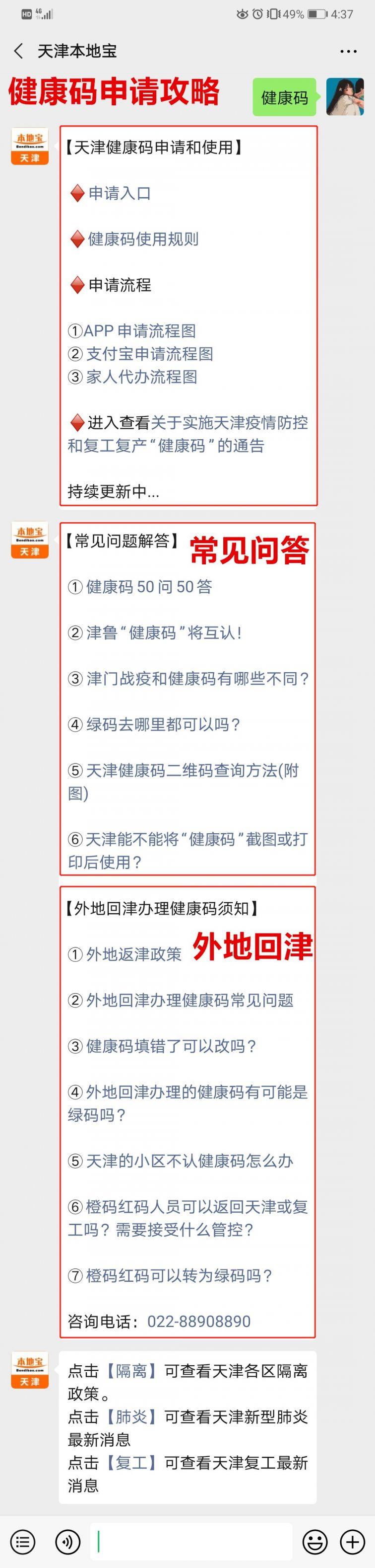 """天津健康码""""分几类?"""