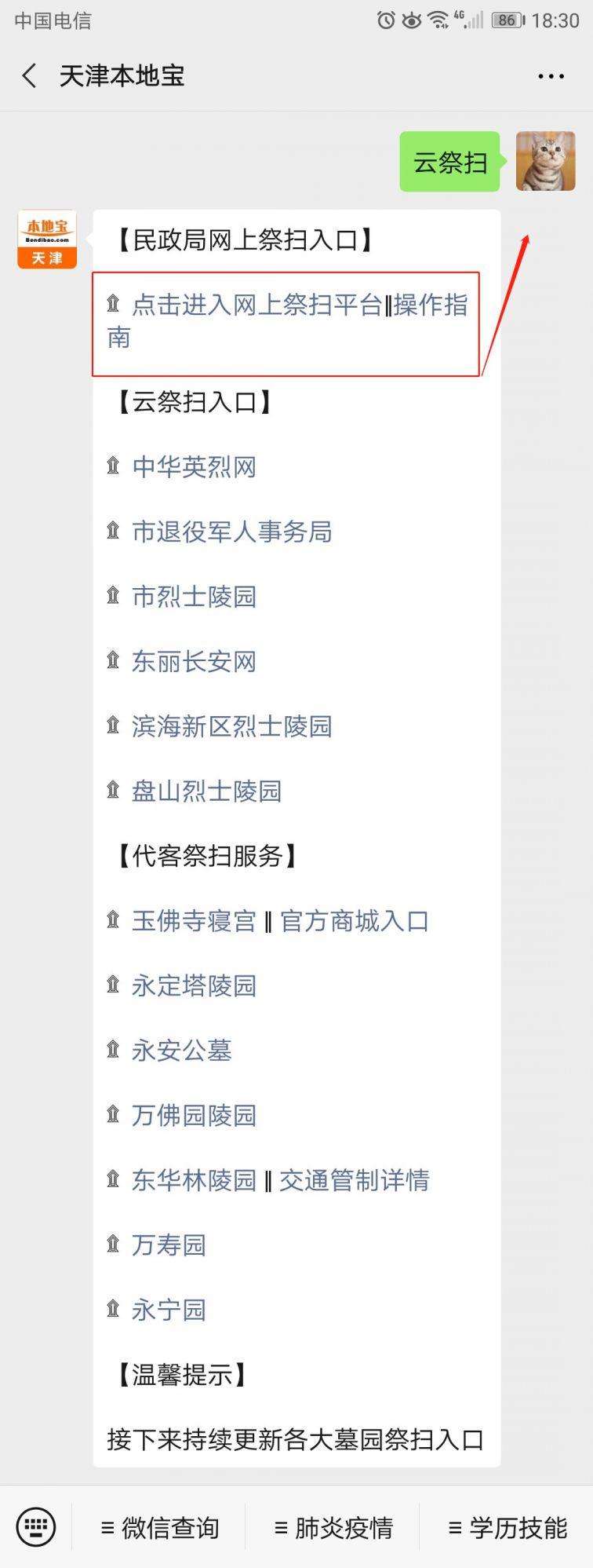 天津民政局云祭扫入口 流程(2020清明节期间)
