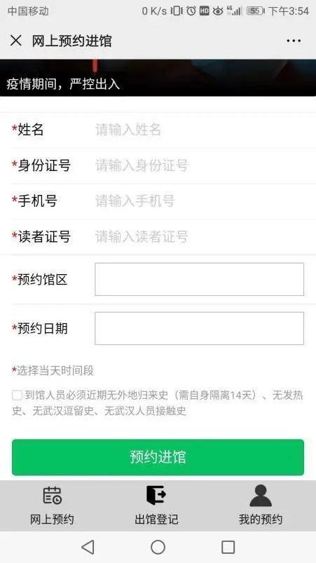 2020天津图书馆恢复开放通知