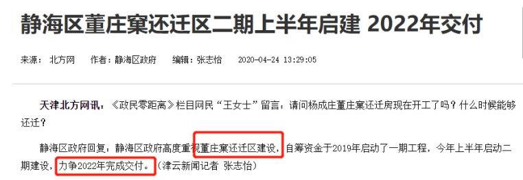 2021年天津市静海区gdp_2021天津市静海区拆迁最新消息 持续更新