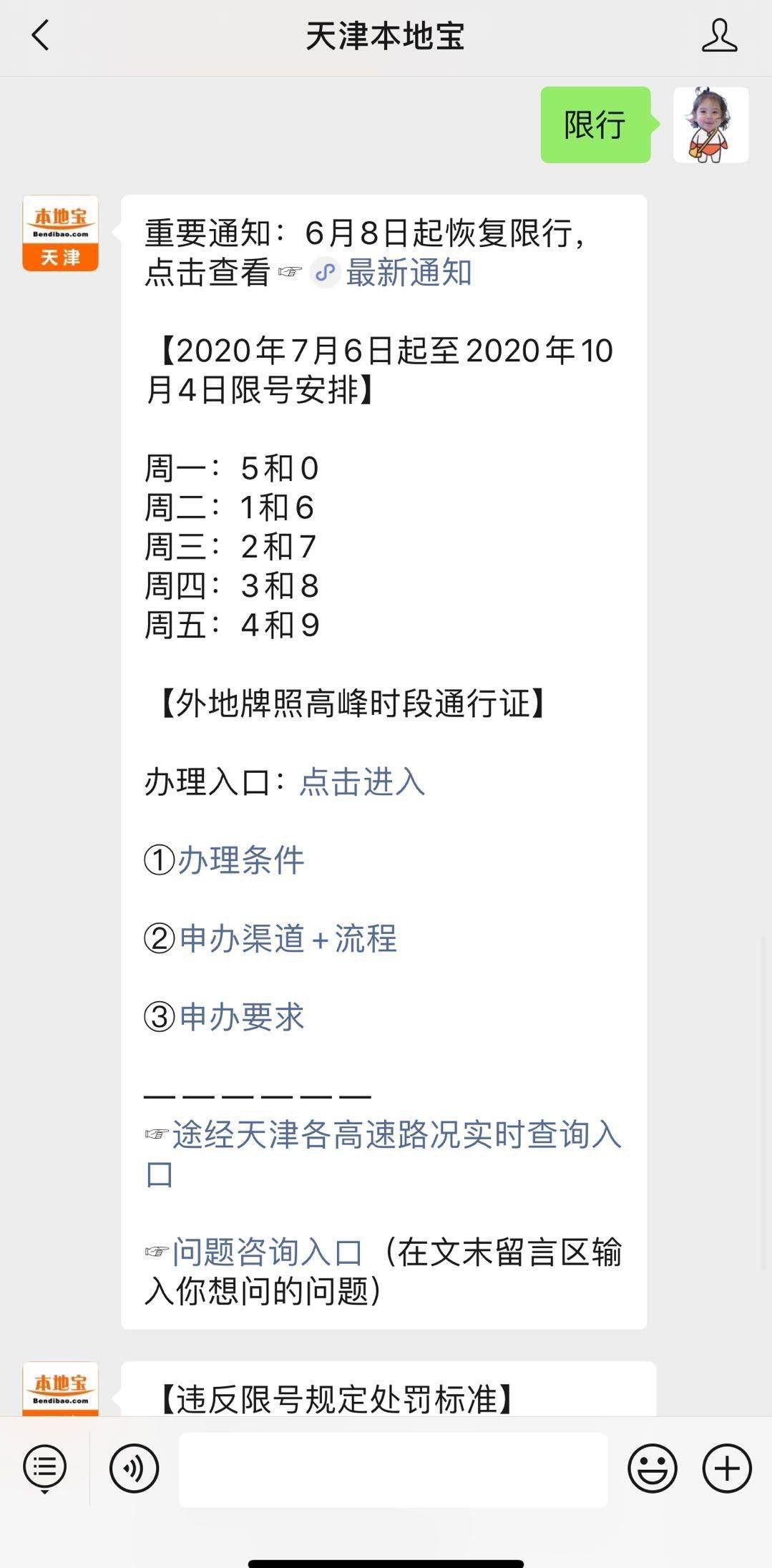 2020年天津尾号限行区域图