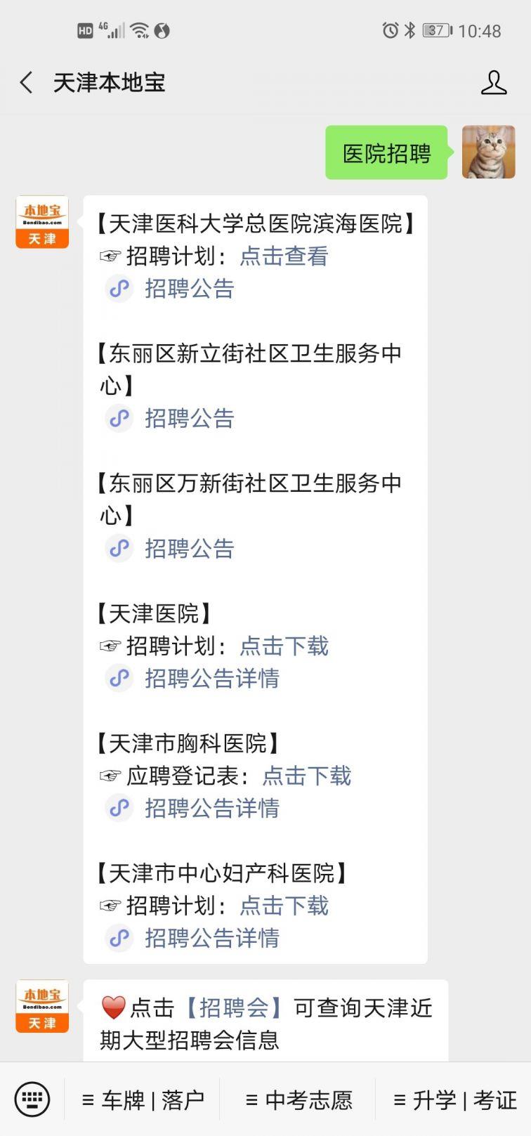 2020年天津市河东区卫生健康系统招聘公告详情(附招聘计划表)