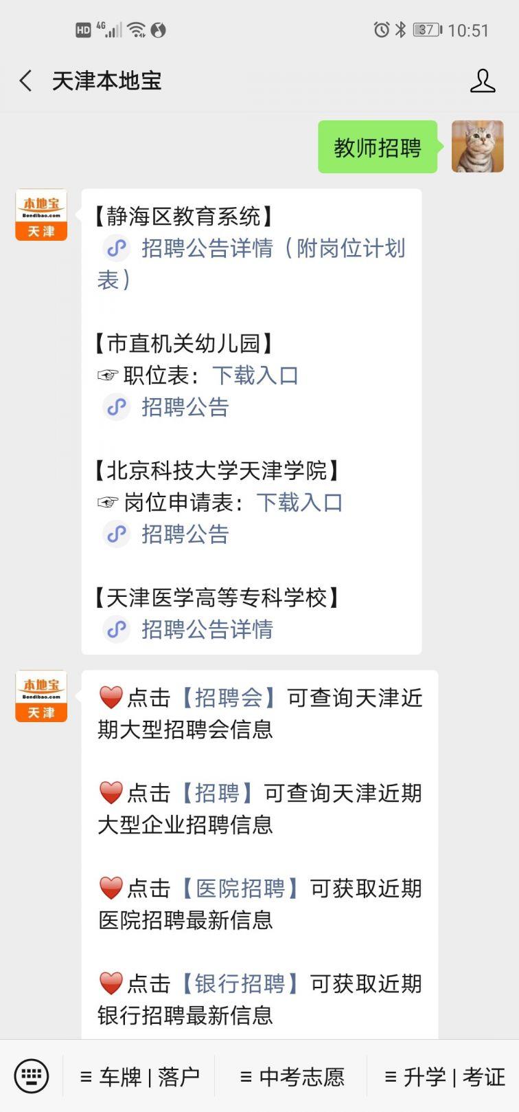2020年天津市第一商业学校招聘教师公告详情