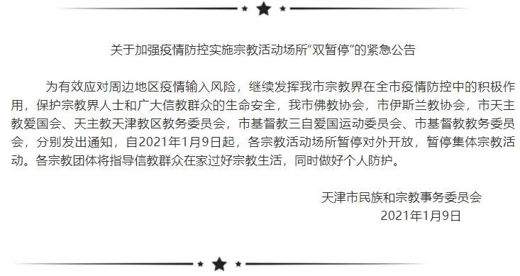 天津各宗教活动场所暂停对外开放