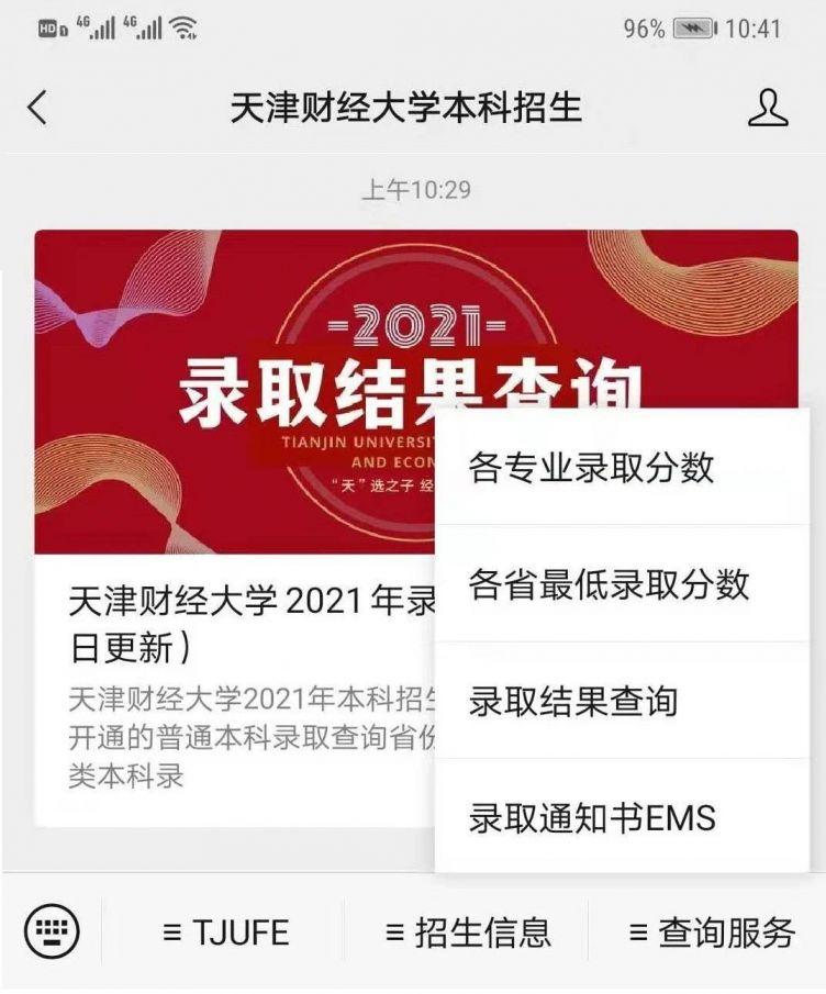 天津財經大學2021年錄取結果查詢