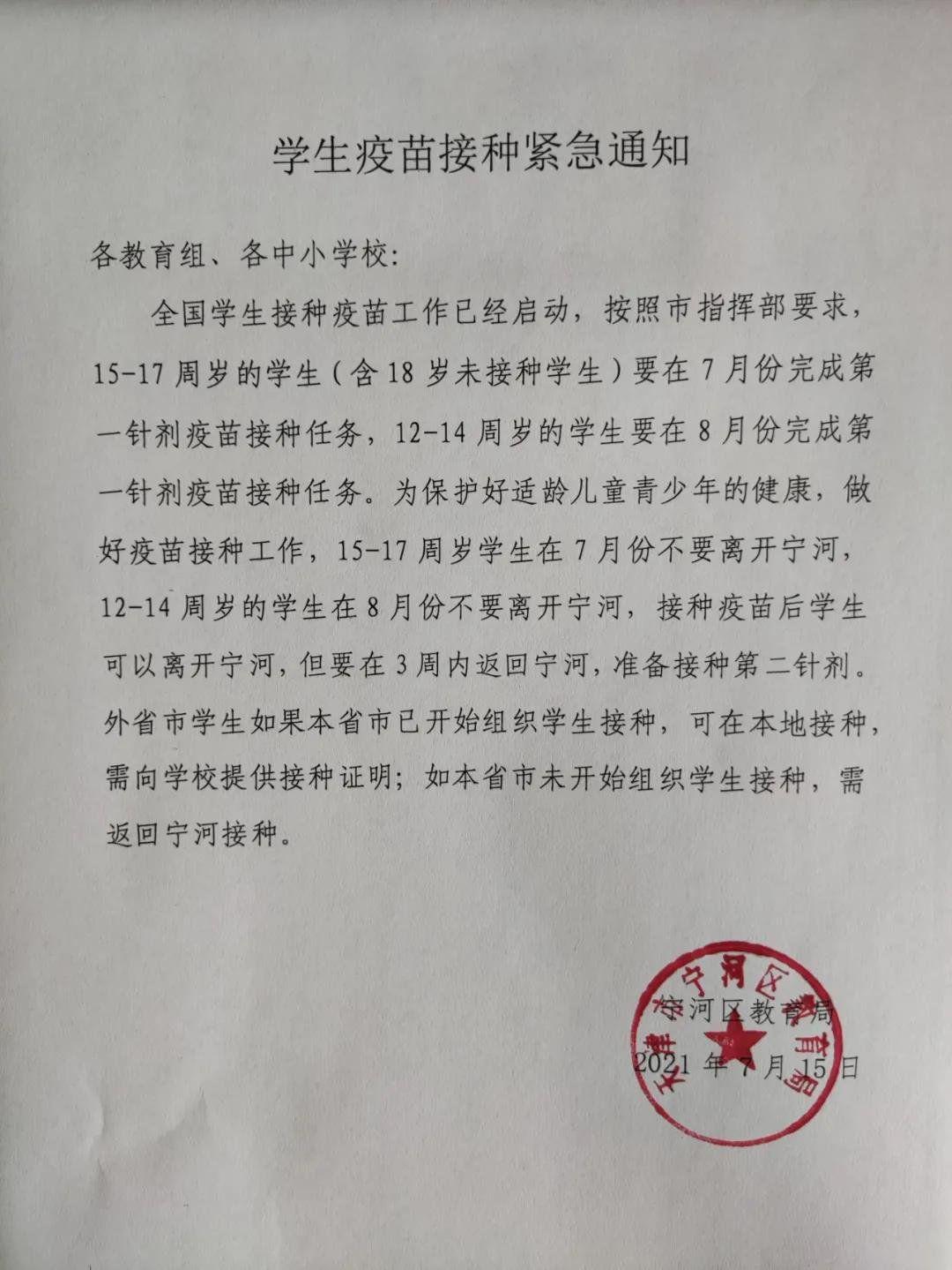 2021天津未成年人新冠疫苗接種最新消息