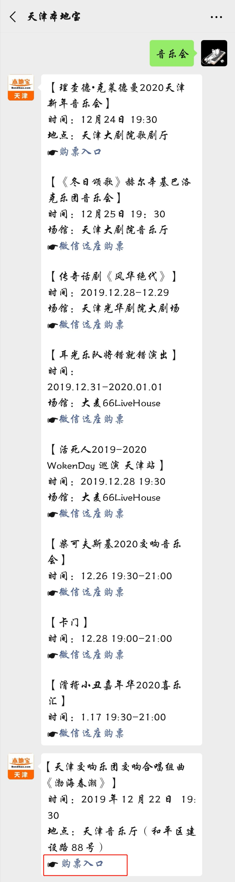 天津交响乐团渤海春潮演出时间 门票 地点