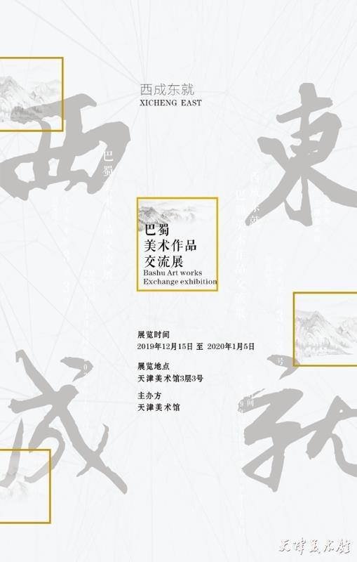 天津美术馆西成东就—巴蜀美术作品展有哪些画家作品