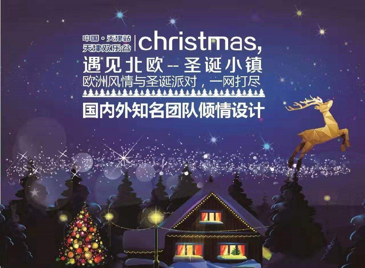 2019天津欢乐谷圣诞小镇门票多少钱