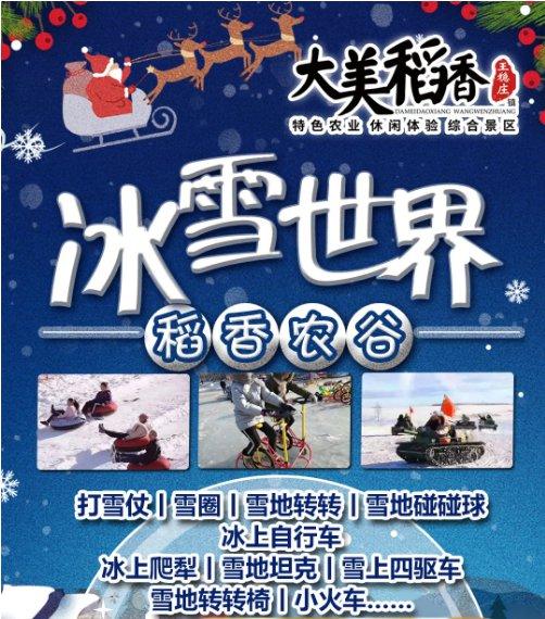 2022天津稻香公园冰雪节游玩攻略(时间+地点+门票)