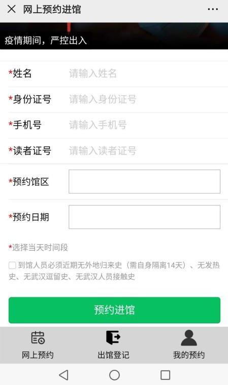 2020年天津图书馆什么时候恢复借阅证办理服务