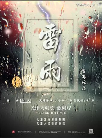 2020年天津十一假期話劇雷雨演出時間+門票價格+購票入口