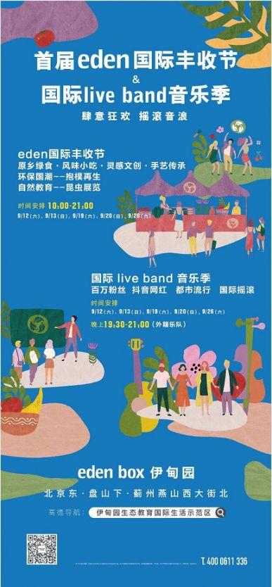 2020天津蓟州区伊甸园活动时间安排