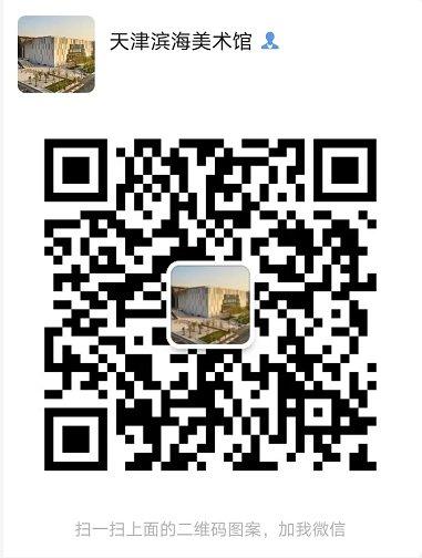 2021五一天津濱海美術館集市擺攤報名時間 方式