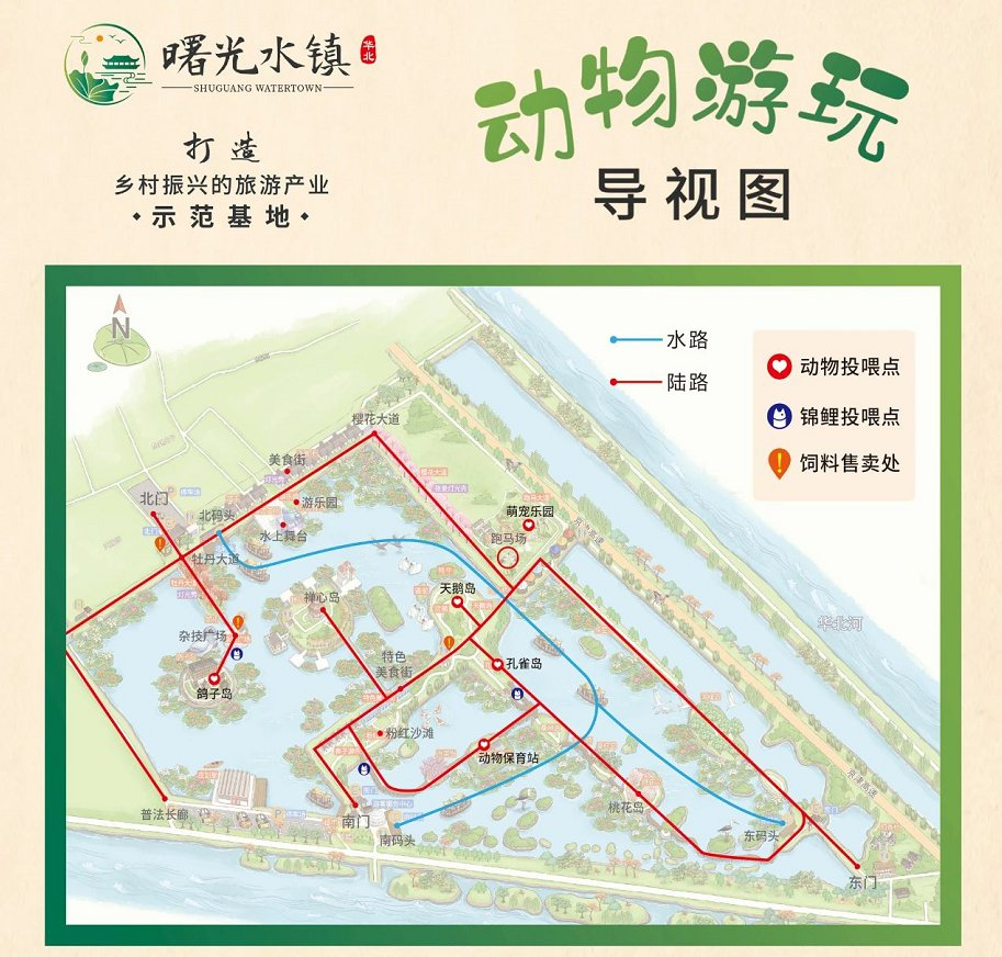 2021年五一天津曙光水镇开园了吗