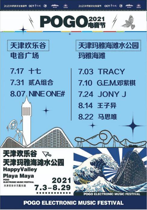 2021天津歡樂谷POGO電音節明星陣容(附演出時間 地點)