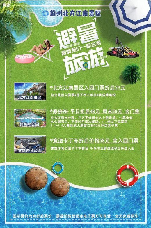 天津薊州北方江南水公園門票價格(附優惠政策)