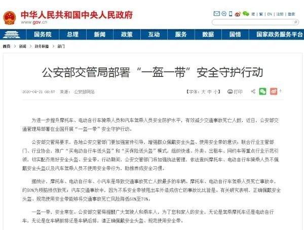 2020天津开车不系安全带如何处罚
