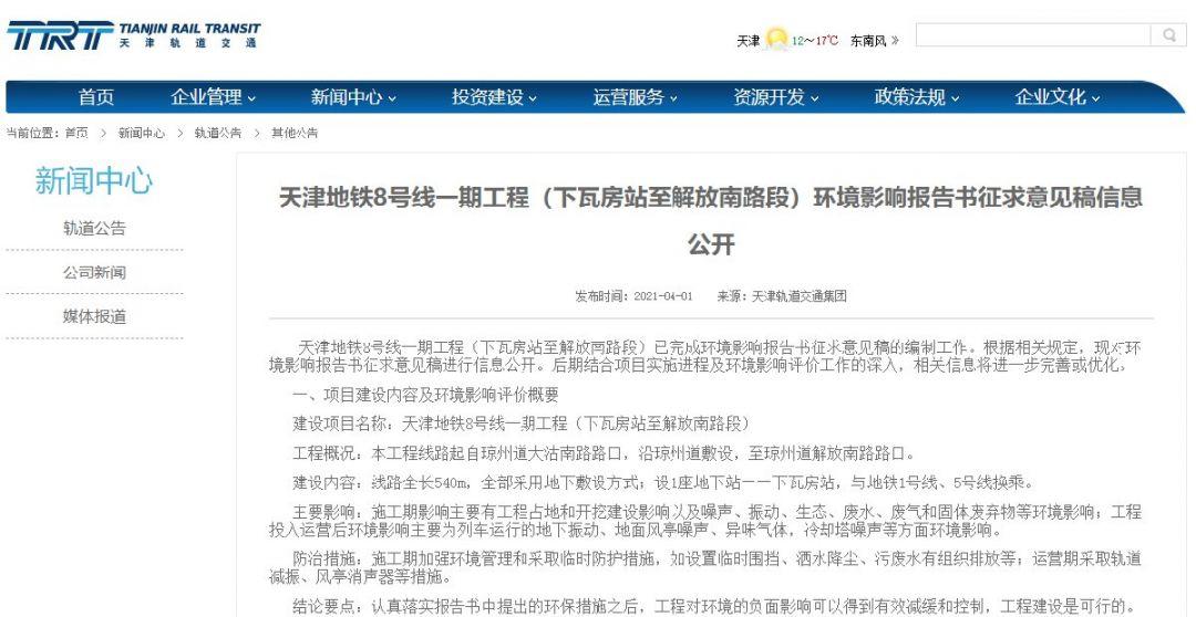 天津地鐵8號線建設最新進程(一期工程 延伸工程)