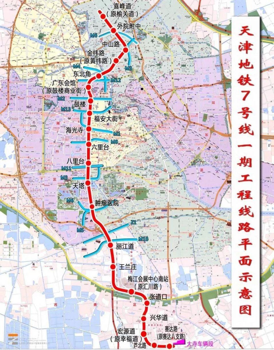 天津地鐵7號線線路圖高清晰版