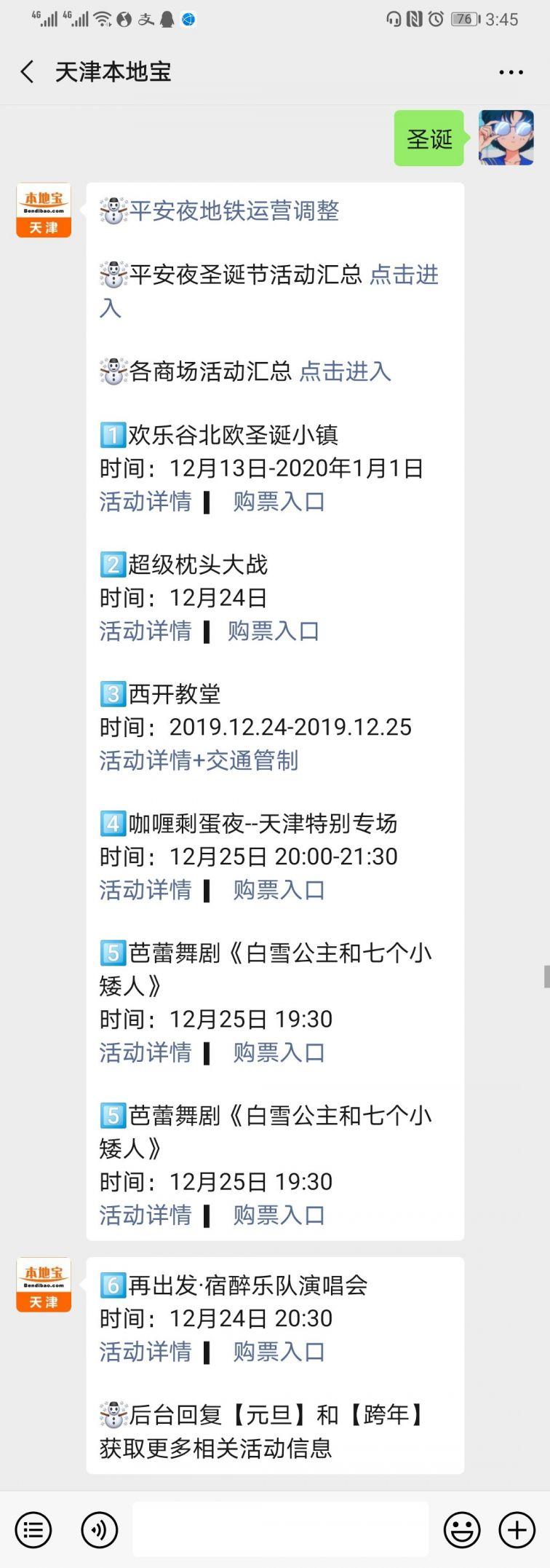 2019天津圣诞节活动汇总(持续更新)