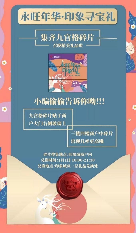 2020天津印象城跨年活动