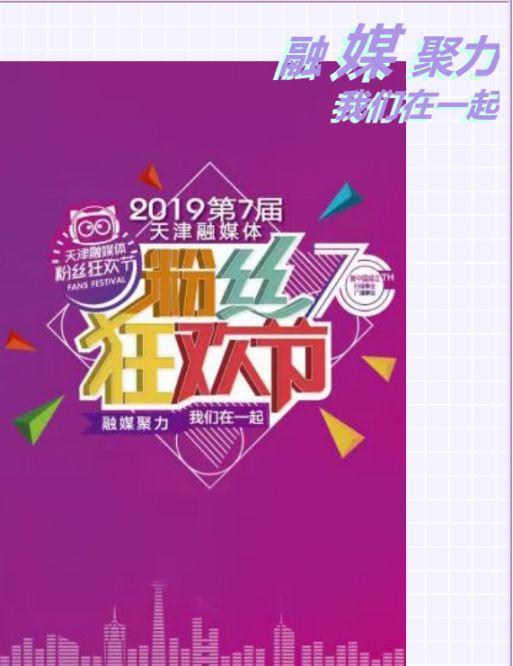 2019第七届天津融媒体粉丝狂欢节时间及地点