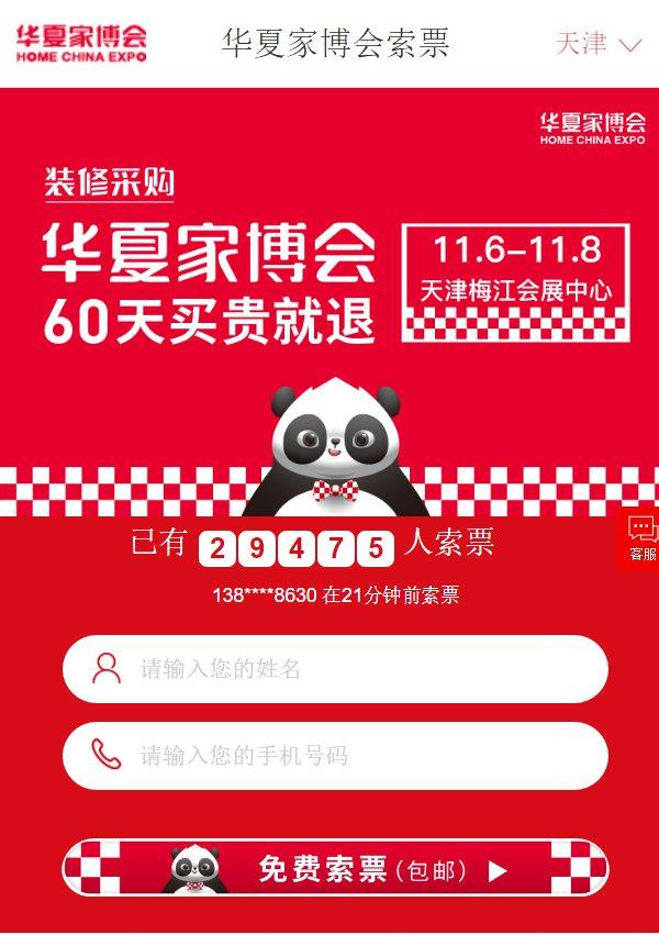 2020天津家博会参观攻略(时间 地点 免费门票)