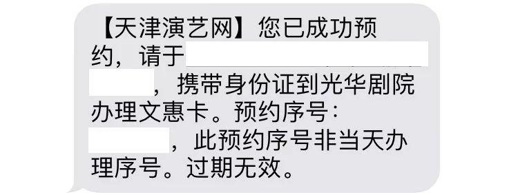 2020年天津文惠卡網上預約辦理流程