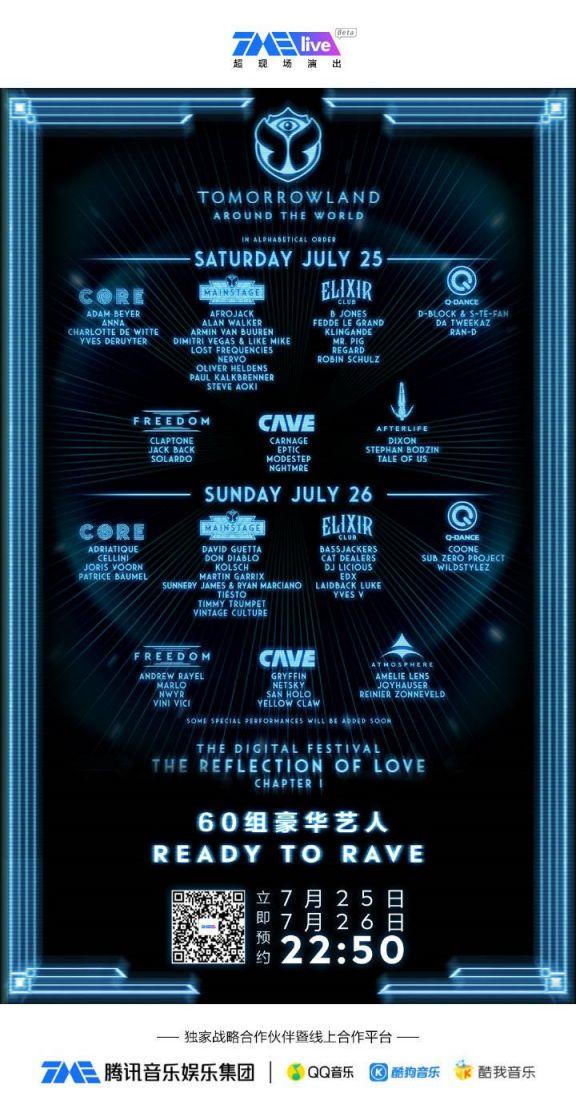 2020年Tomorrowland线上电音节嘉宾阵容 直播观看入口