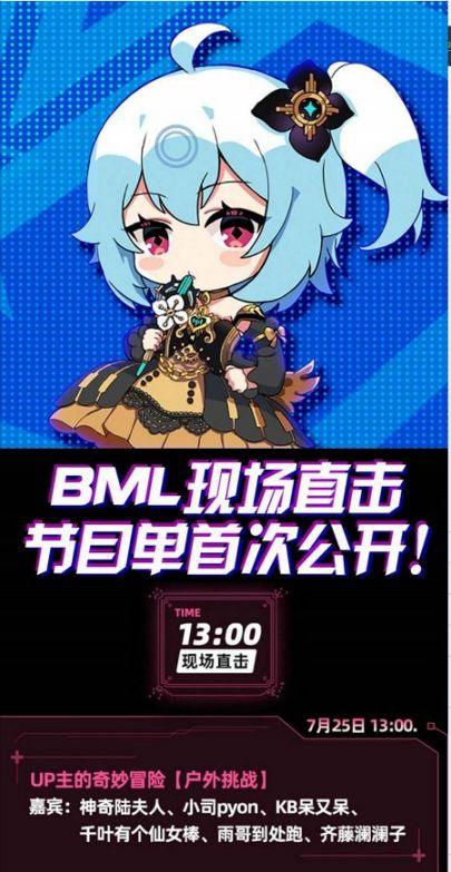 2020年B7月25日BML直播现场 直击环节节目单详情