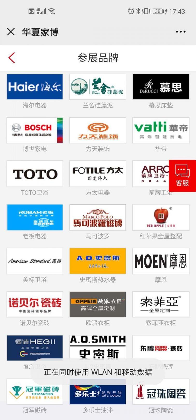 2020天津家博会都有哪些品牌参展
