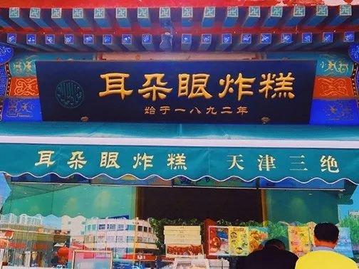 天津古文化街必吃美食推荐