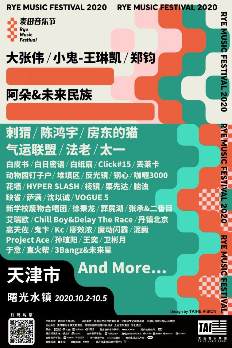 2020天津麦田音乐节阿朵演出时间安排