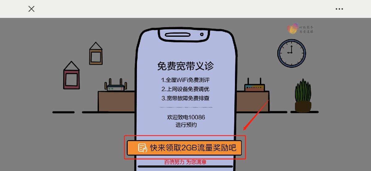 天津移動免費2GB流量領取操作流程