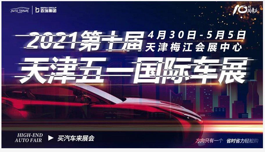 2021天津五一国际车展展位图