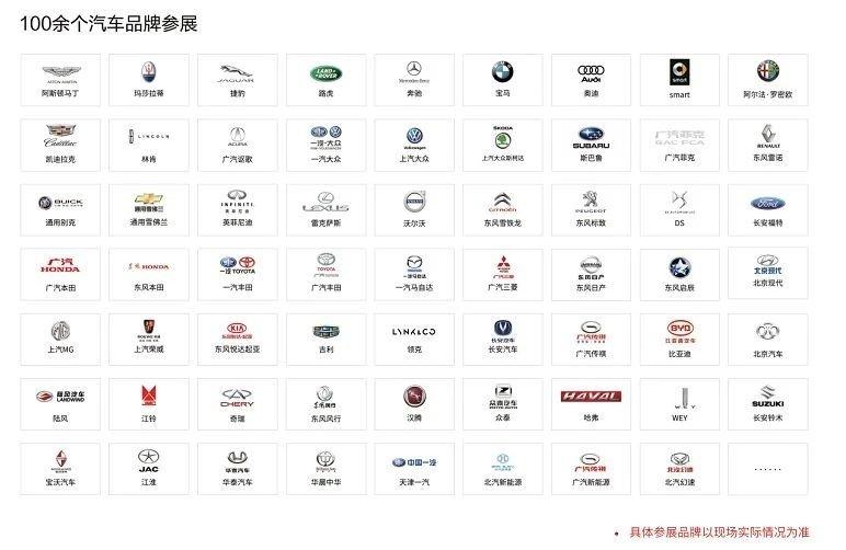 2021天津五一车展新能源汽车品牌名单