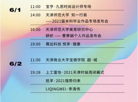 2021天津時裝周活動日程表