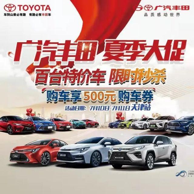 2021天津西青區汽車優惠活動