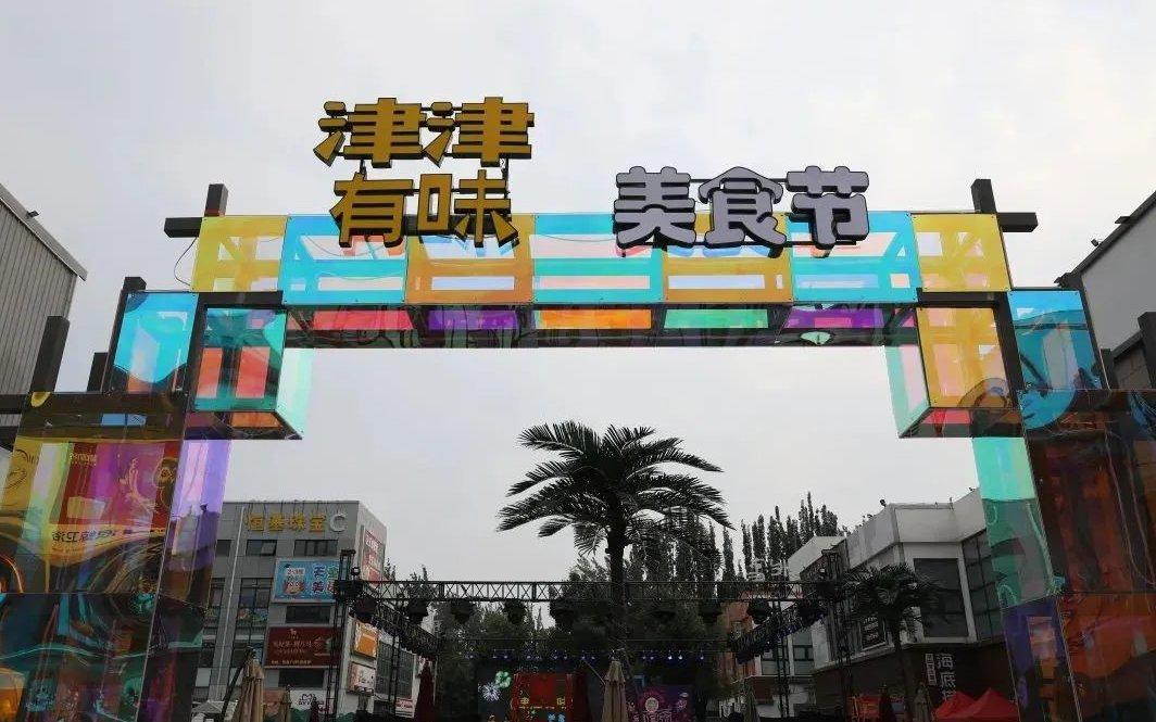 2021天津津城美食節在哪舉辦?怎么去?