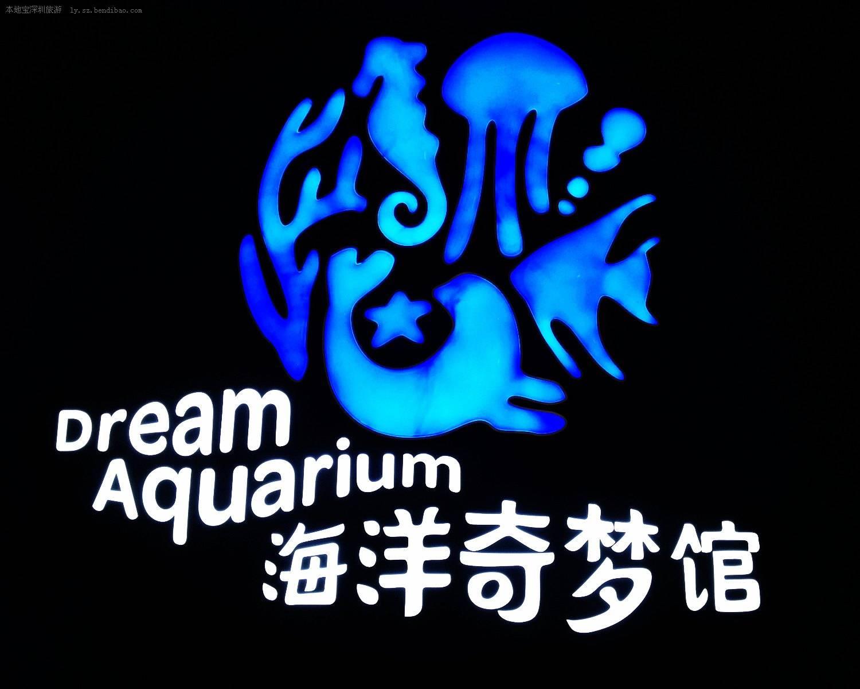 欢乐海岸logo_深圳欢乐海岸海洋奇梦馆好玩吗