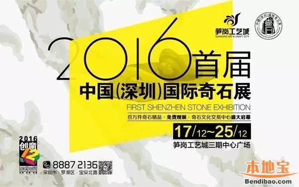 2016深圳国际奇石展免费开展 百万奇石大有看头