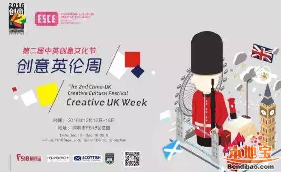 """第二届中英创意文化节""""创意英伦周""""免费开放"""